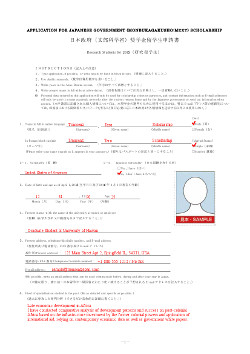 MEXT scholarship application form sample download