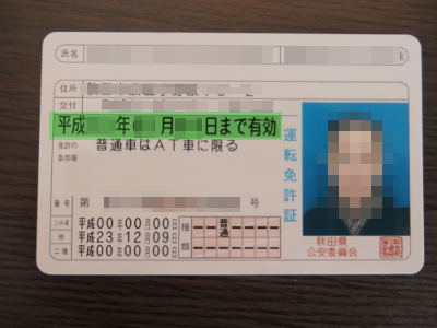 How to get a Japanese Driver's License