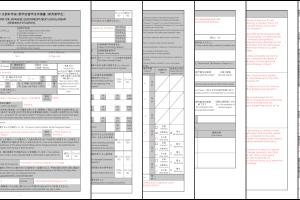 2022 MEXT Scholarship Application Form sample